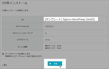 ConoHa OS再インストール
