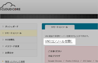 CloudCore VPS 状態