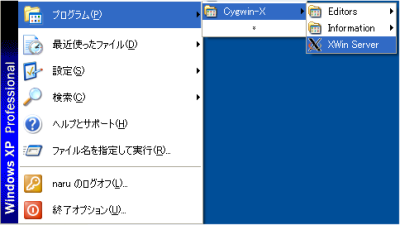 cygwin-x スタート