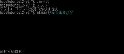 debian コンソール文字 日本語入力