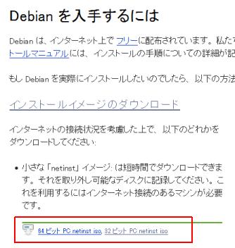 Debian 7 ダウンロード
