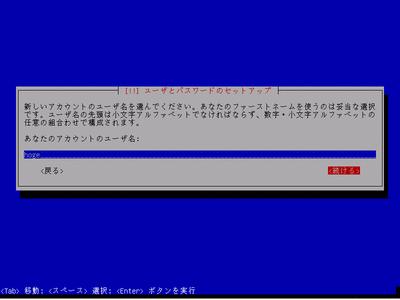 Debian 7 ユーザ