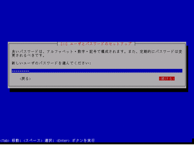 Debian 7 ユーザパスワード