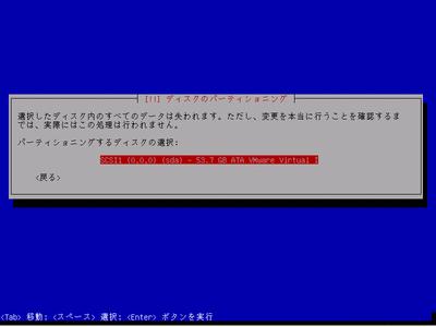 Debian 7 インストール パーティション