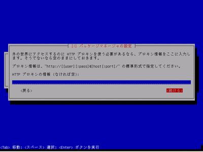 Debian 7 ミラーサイト