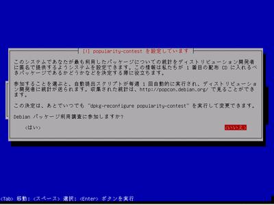 Debian 7 パッケージ利用調査