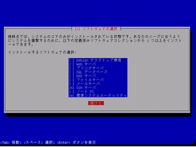 Debian 7 インストール パッケージ