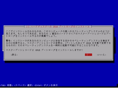 Debian 7 GRUB ブートローダ