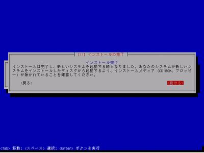 Debian 7 インストール 完了