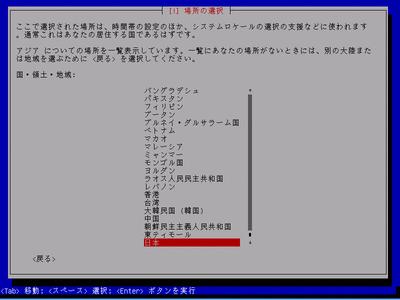 Debian 7 場所選択