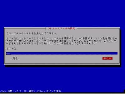 Debian 7 ホスト名設定