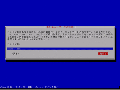 Debian 7 ドメイン名設定