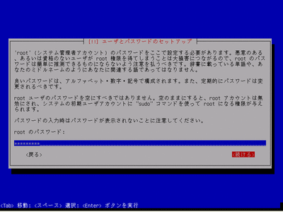 Debian 7 インストール ルートパスワード