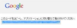 Googleドライブ認証コード