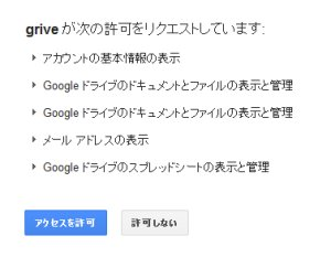 Googleドライブアクセス許可