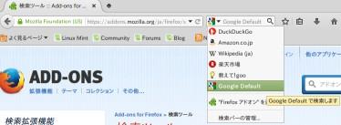 firefox のGoogle検索