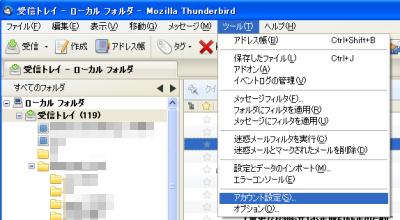 ThunderBird アカウント設定