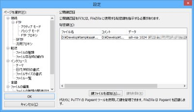 FileZilla 認証鍵ファイル追加