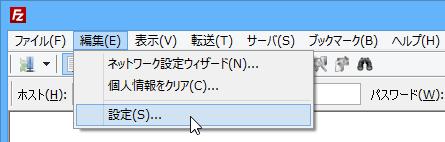 FileZilla 設定メニュー
