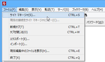 FileZilla ファイルメニュー