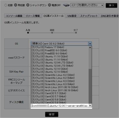 お名前.com レンタルサーバー VPS カスタムOS