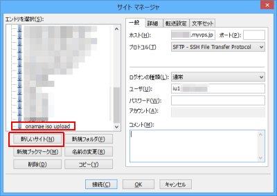 FileZilla サイトマネージャ