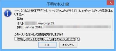 FileZilla ホスト鍵