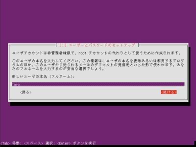 Ubuntuユーザ名