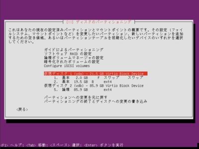 Ubuntuパーティションの削除1