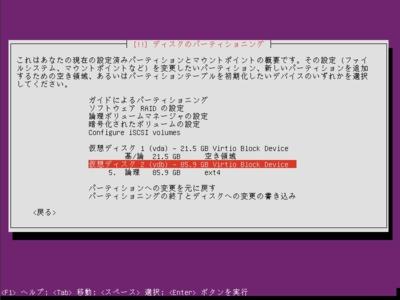 Ubuntuパーティションの削除2