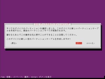 Ubuntuパーティションの削除2確認