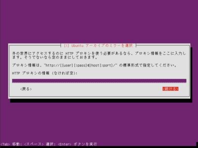 Ubuntuミラープロキシ