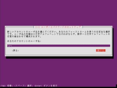 Ubuntuユーザ名フルネーム