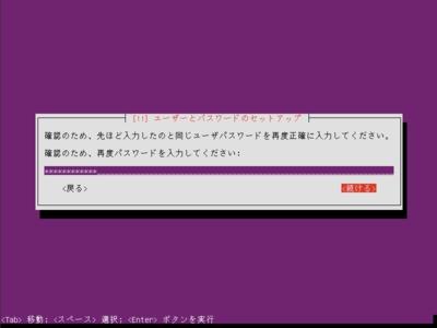 Ubuntuパスワード