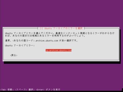 Ubuntuミラーサイト