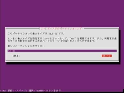 Ubuntuパーティションの設定