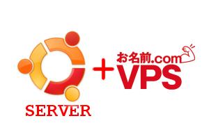 お名前.com VPS(KVM) でUbuntu server