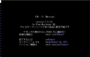 vimの起動画面