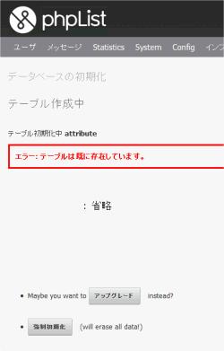 phpList データベースの初期化