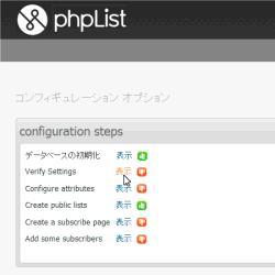phpList インストール画面