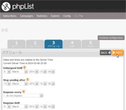 phpList キャンペーン 送信