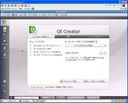 QtCreator画面1