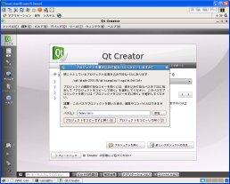 QtCreator画面3