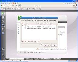 QtCreator画面4