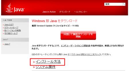 Javaのインストールページ