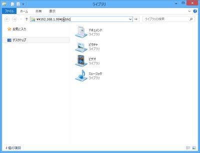 エクスプローラで共有する 共有ファイルアドレス入力