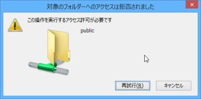 エクスプローラで共有する ファイル作成NG