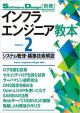 インフラエンジニア教本2――システム管理・構築技術解説 (SoftwareDesign別冊)