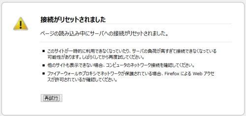 FireFox エラー1