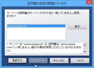 OPERA SSL警告